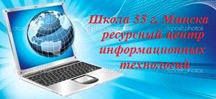 "ГУО ""Средняя школа №55 г. Мітнска"""